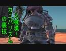 【Kenshi】人喰漢!カニバリズムの裏技.mp4