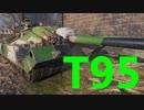 第66位:【WoT:T95】ゆっくり実況でおくる戦車戦Part520 byアラモンド thumbnail