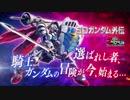 1080p高画質【EXVS2】第5弾追加機体|騎士ガンダム『機動戦士ガンダム エクストリームバーサス2』
