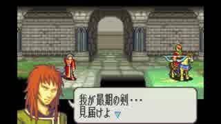 【実況】10代を取り戻したい大人のFE封印の剣ハード【第19章】part4
