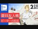 【海外の反応 アニメ】 夏目友人帳 2話 信仰者の拝み アニメリアクション Natsume Book of Friends 2