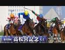 【中央競馬】プロ馬券師よっさんの第49回 高松宮記念(GⅠ)