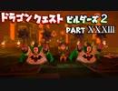 【第2章】ドラゴンクエストビルダーズ2 PartⅩⅩⅩⅢ(33)【実況】