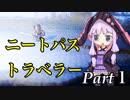 【オクトパストラベラー】ニートパストラベラー Part1【VOICEROID実況】