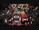 【マッシュアップ】ムーンウォークフィーバー × チルドレンレコード【VOCAMASH】(修正版)