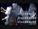 ゆっくり提督と艦娘の記録日誌part17 19冬イベe3編