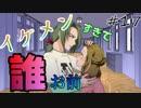 【劇団プリンス】最狂の劇団の団長を任された結果wwwwwwwwww 潤司ルートpart2