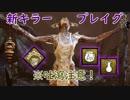 【キラー】高みを目指すDead by Daylight part44【steam】
