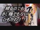 栃木県ご当地グルメ 半生ひもかわを食べてみた。