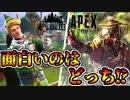 Apex Legends VS Fortnite ぶっちゃけどっちが面白いのか!?【エーペックスレジェンズVSフォートナイト】