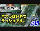【ガンハザード実況】フロントミッションがアクションRPGでドーン! #15