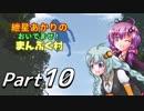 【StoneHearth】紲星あかりのおいでませ!まんぷく村_10【VOICEROID実況プレイ