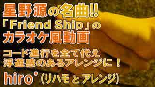 【ニコカラ(オケあり)】「Friend Ship」【off vocal】【驚愕(?)アレンジ】