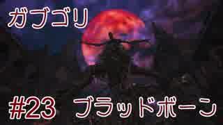 【結月ゆかり】ガブゴリブラッドボーン #23