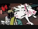 【実況】大神絶景版#67「100年ぶりの邂逅」