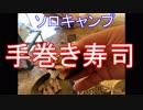 ソロキャンプ 手巻き寿司