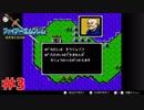 #3 ファイヤーエムブレム 暗黒竜と光の剣 第1章「マルスの旅立ち」【初見】