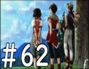 【実況】-無印を超える下克上- 幻想水滸伝2実況プレイ part62