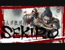【SEKIRO】考えることが苦手な私は戦闘センスだけでくノ一を目指す【初見実況プレイ#1】