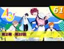 【実況】 #61 A3!ストーリー夏組【俺summer】