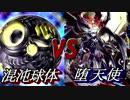 混沌球体vs堕天使 遊戯王対戦動画 SSS動画