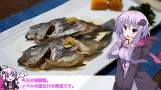 釣った魚は最後まで #33 メバルの煮付け【VOICEROIDキッチン】