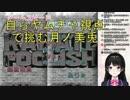 【月ノ美兎】steam無料格ゲーで才能を開花させる月ノ美兎
