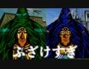 【初期遊戯王】あの伝説のクソゲーをやりたいと思います。Part11