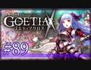 【#89】ゴエティアクロス◆悪魔少女×マルチプレイRPG【実況】