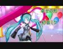 幸せの形 【初音ミク】【Hatsune Miku】【オリジナル曲 / Original MV】【ボカロ曲】