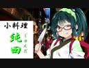 [枝豆料理] 小料理【純田】 【清酒、お通し、天ぷら】