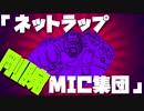 『ネットラップ剛腕MIC集団』GUEST SHIDO,嘯, #そこまでヤバイマイクリレー作って委員会