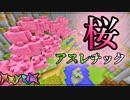 【マインクラフト】桜アスレチック!!を暴君らが踏み尽くす『配布ワールド』Part終
