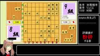 【ゆっくり】さあガバまみれの将棋やろうや Part11【実況プレイ】