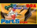 【実況】祝30周年!超魔神英雄伝ワタル Part.5【ANOTHER STEP】