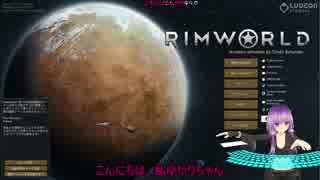 [Rimworld] 暇を持て余したゆかりちゃんの遊び [VOICEROID+ゆっくり実況]