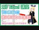 【1分 Excel 解説 1-5 】sum 編の summary...!【 SUM 系まとめ!】 #VRアカデミア #027_5