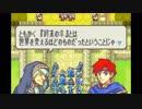 【実況】10代を取り戻したい大人のFE封印の剣ハード【第20章】part1