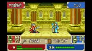 【実況】10代を取り戻したい大人のFE封印の剣ハード【第20章】part2