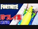 【フォートナイト】また現れた珍プレイ集!第5弾!【FORTNITE】