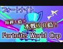 """【フォートナイト】毎週1億!本線30億!""""Fortnite World Cup"""""""