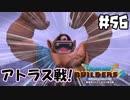 戦いの地最終決戦!【DQB2 実況】#56