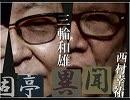 【頑固亭異聞】AMラジオがなくなる!?~電波法改正は?[桜H31/3/26]
