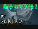 【SEKIRO】隻狼 初見実況プレイ~ガバガバ忍者大活劇~ #8