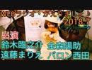 WEBラジオ・鈴木臨之介のかえりましょ♪アフタートーク26