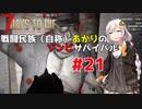 【7 days to die】戦闘民族(自称)あかりのゾンビサバイバル #21【VOICEROID 実況】