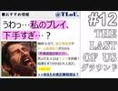 【ゆっくり実況】 The Last of Us 最高難易度グラウンド Part12