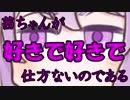 『VOICEROID劇場』ふりかけゆかりさんぶっちゃける+他『コミュ障茜ちゃんシリーズ』