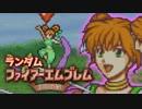 【実況】ランダムファイアーエムブレム封印の剣#9