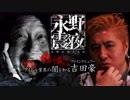 【会員見放題】戦慄トークショー 永野が震える夜(9)~恐怖!アイドル業界の闇を知る吉田豪